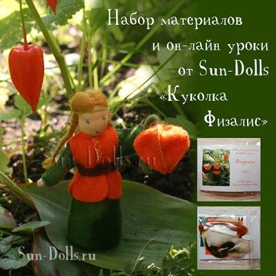 Набор материалов и он-лайн урок  «Куколка Физалис»