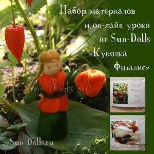Набор материалов и он-лайн урок  «Фетровая куколка Физалис»